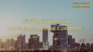 Live: CGTN reporters on 19th CPC National Congress 三方会谈交流党代会报道心得