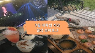 [vlog] 9월 대학생 일상 ෆ | September School Life | 빅스 콘서트 | VIXX |…