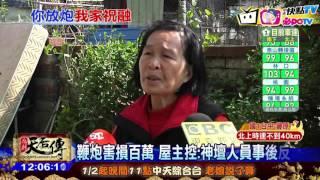 20170131中天新聞 天外橫禍!鞭炮燒屋 毀1汽車4機車
