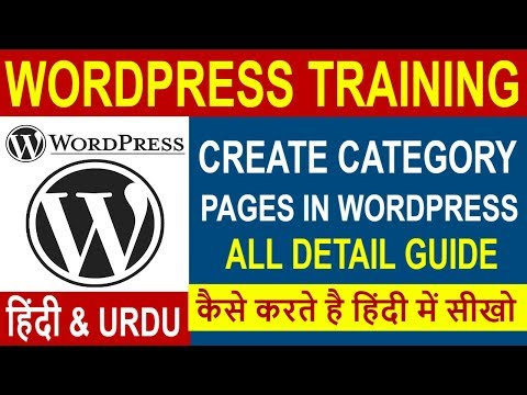 How to create category pages in wordpress - wordpress tutorial in hindi