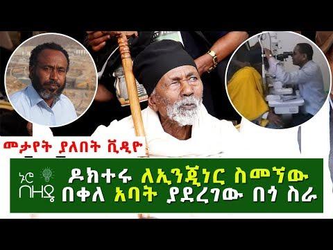 ዶክተሩ ለኢንጂነር ስመኘው በቀለ አባት ያደረገው በጎ ተግባር | Ethiopian Daily News