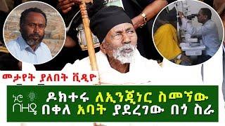 ዶክተሩ ለኢንጂነር ስመኘው በቀለ አባት ያደረገው በጎ ተግባር   Ethiopian Daily News