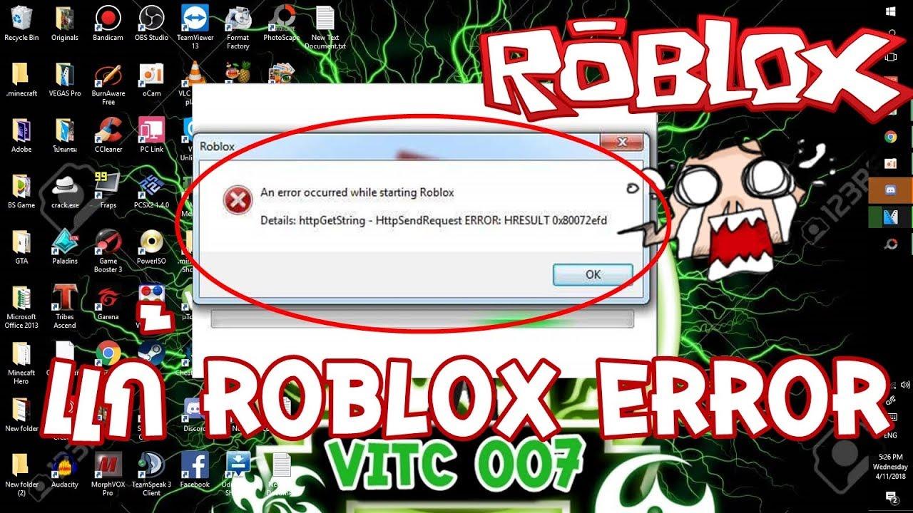 วธแก Roblox Error อาจไมไดผล 100 - error code 268 roblox