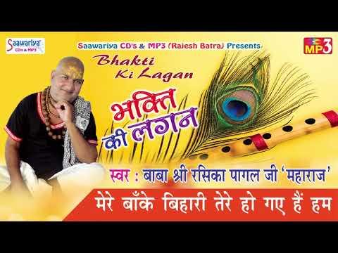 Mere Banke Bihari Tere Ho Gaye Hum !! Superhit Krishna Bhajan !! Baba Shri Rasika Pagal ji Maharaj
