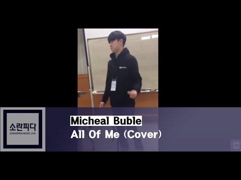 서울예대 윤홍현  All Of Me Micheal Buble