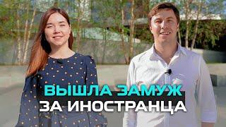 Вышла замуж на иностранца: Айгуль и Милош из Чехии