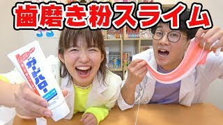 【SLIME】歯磨き粉スライム作ってみた!How To Make Toothpaste Slime