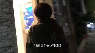 대전 선화동 막장집 설…