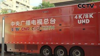 中央广播电视总台将采用超高清技术直播2021年春晚 |《中国新闻》CCTV中文国际 - YouTube