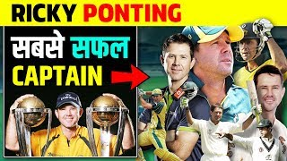 Ricky Ponting Biography | Australian Cricketer | Most Successful Captain