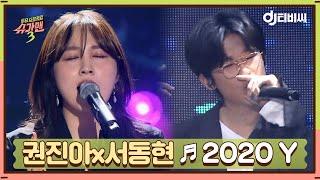 [DJ티비씨] 권진아X서동현 - 2020 Y ♬ㅣ슈가맨…