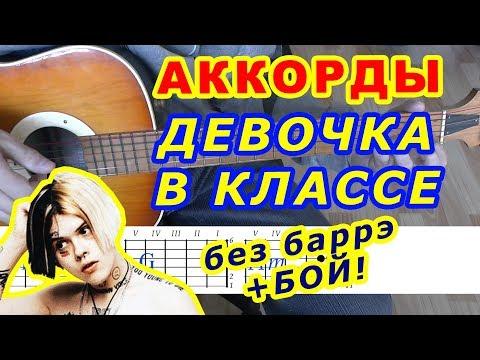 Девочка в классе Аккорды 🎸♪ Разбор песни на гитаре ♫ Бой Текст