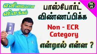 ECR & Non ECR Category In Passport Apply Clear Explanation in Tamil | எளிமையான விளக்கம் உங்களுக்காக