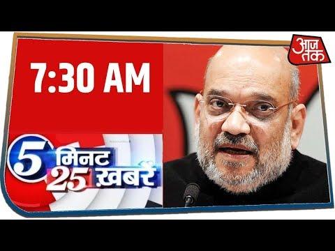 देश-दुनिया की 25 बड़ी खबरें फटाफट   5 Minute 25 khabar   Jan 17, 2020