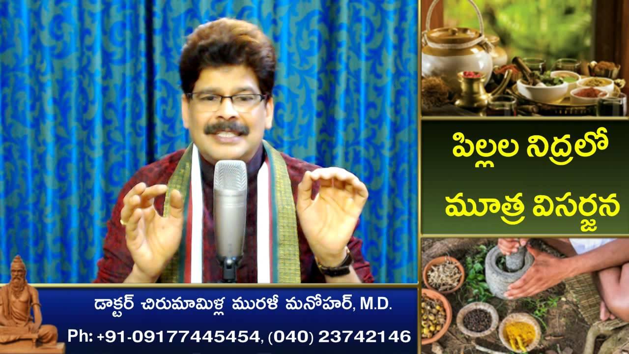 Bed Wetting, Sure Remedy in Telugu by Dr  Murali Manohar Chirumamilla, M D   (Ayurveda)