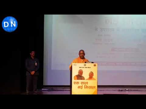 लखनऊ:लोक भवन में आयोजित कार्यक्रम 'एक साल-नई मिसाल' में संबोधन देते मुख्यमंत्री योगी आदित्यनाथ