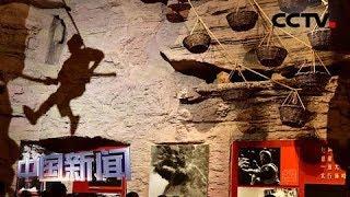 [中国新闻] 壮丽70年 奋斗新时代·河南林州 红旗渠精神:一面永不褪色的旗帜 | CCTV中文国际