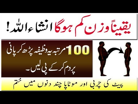 fast weight loss in 10 days in urdu How to lose weight fast at home Wazan kam karne ke wazifa