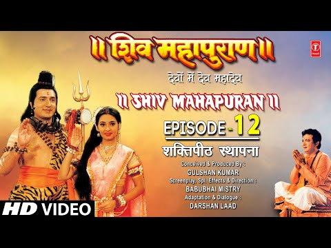 Shiv Mahapuran Episode 12, शक्तिपीठ स्थापना, Shaktipeeth Installation I Shiv Mahapuran Full Episodes thumbnail