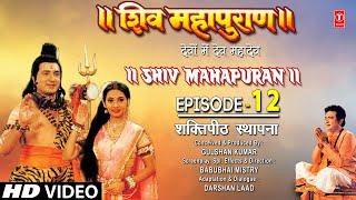 Shiv Mahapuran - Episode 12