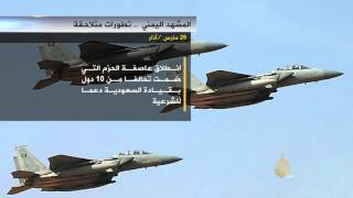 المفاصل الرئيسية للأحداث باليمن منذ انقلاب الحوثي