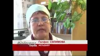 Хәбәрләр 15.01.2013 ФАП села Исергапово