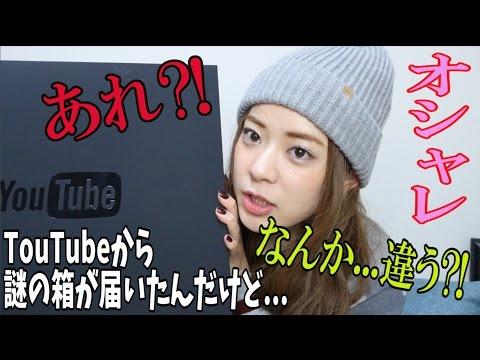 [開封!!]YouTubeから謎の箱が届いたんだけど...〜あれ?みんなと違う...?!〜 - YouTube