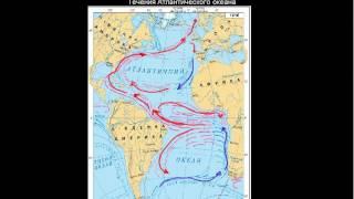 223  Течения Атлантического океана