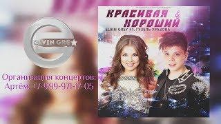 Elvin Grey и Гузель Уразова  Красивая&Хороший