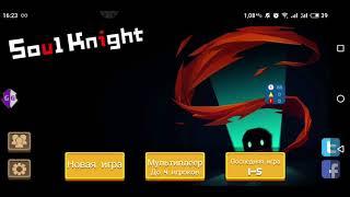 как взломать Soul Knight (скрипт)