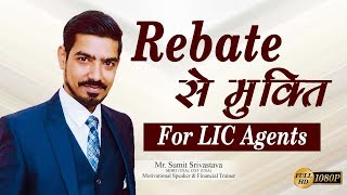 LIC Agents कैसे पायें Rebate से मुक्ति || LIC Policy without Commission Sharing -By Sumit Srivastava