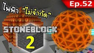 🌑 มายคราฟ: StoneBlock 2 - ลูกบอลไฟฟ้าไม่จำกัด! #52