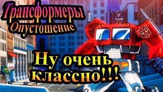 Прохождение Transformers Devastation (Трансформеры Опустошение) - часть 1 - Ну очень классно!!!
