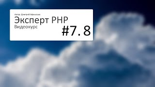 #7.8 Эксперт PHP: Редизайн - страницы заказа, корзины пользователя(, 2016-09-12T05:35:18.000Z)