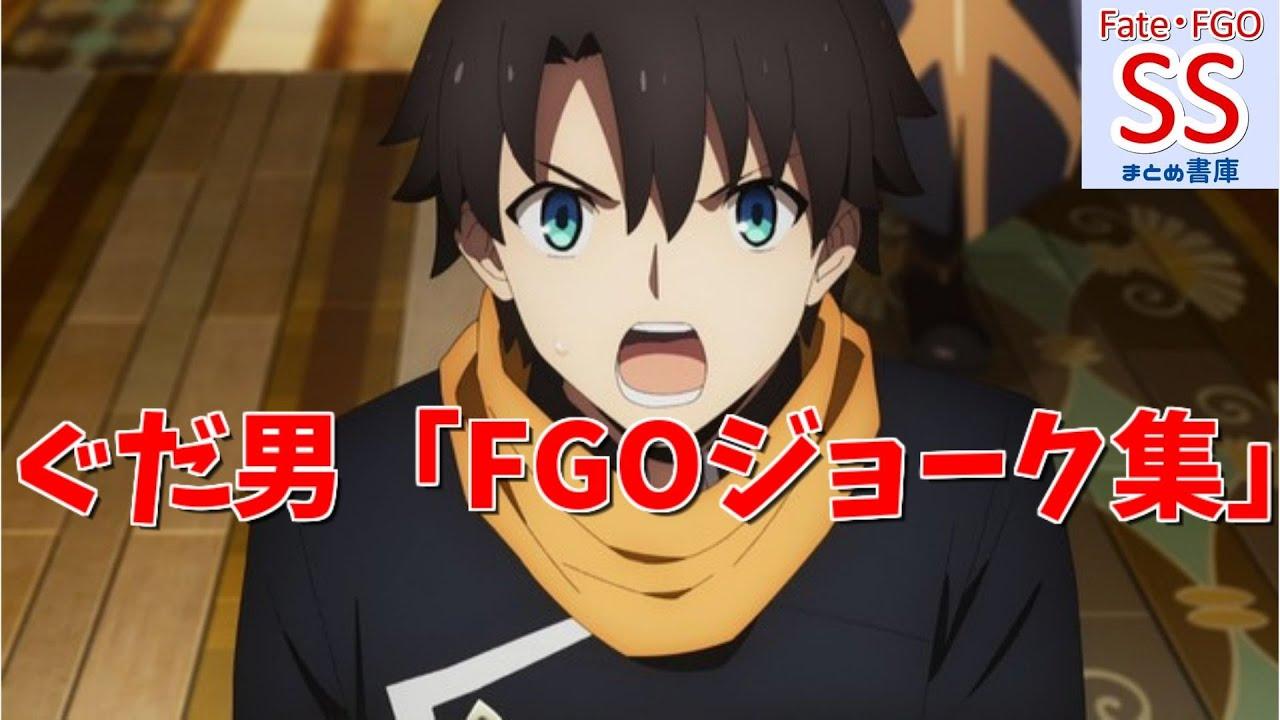 ぐだ Fgo 男 ss