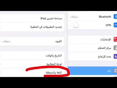 حل مشكله اختفاء الصوت للإيفون والايباد Youtube