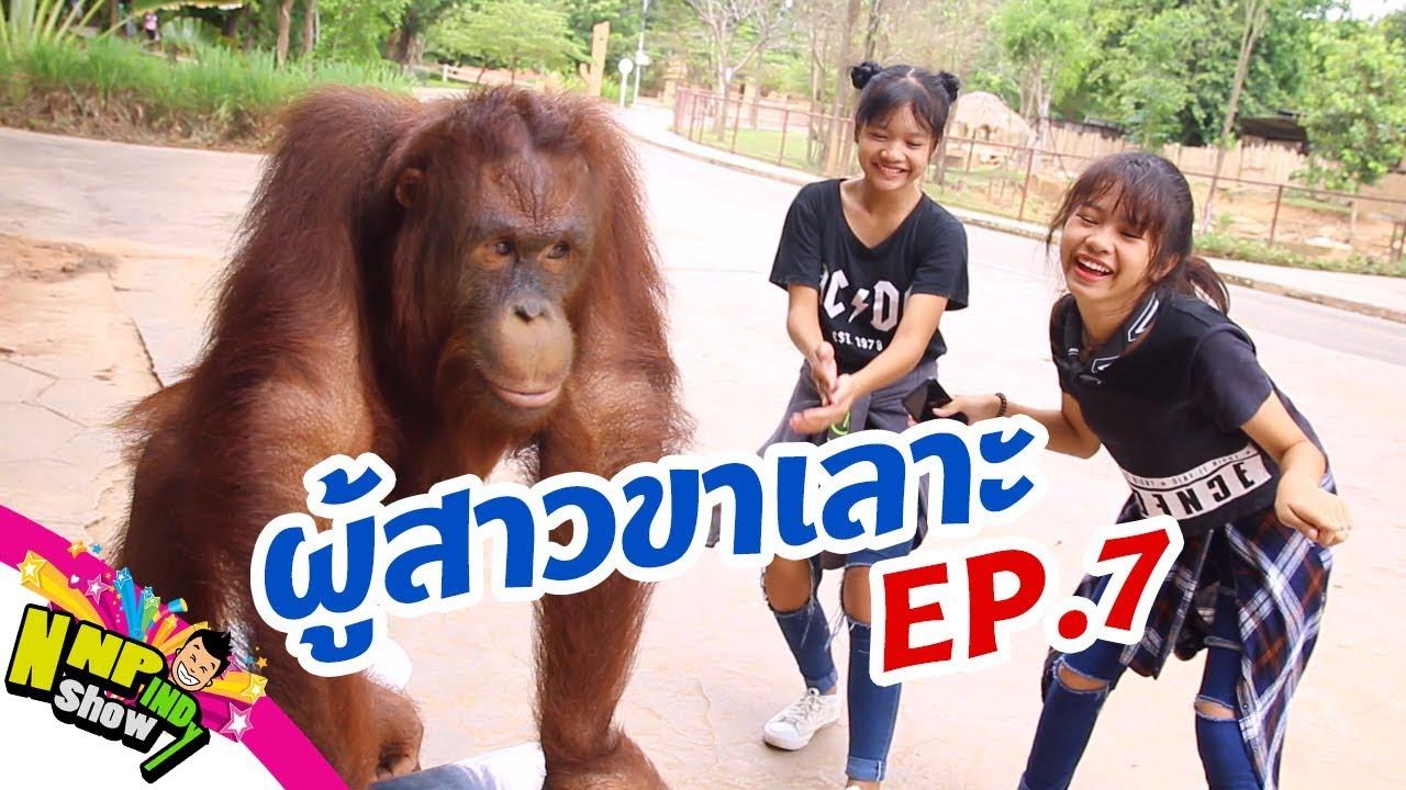 ผู้สาวขาเลาะ EP.7 ไปเจอเพื่อน สายย่อ ที่สวนสัตว์ขอนแก่น!! [จบ]