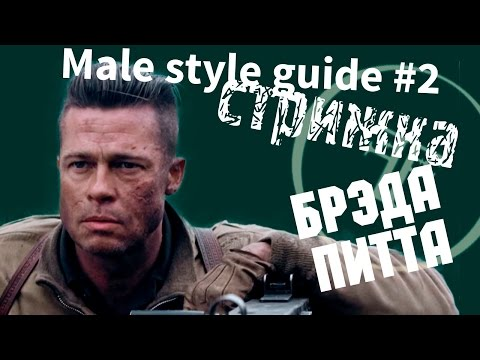 Male style guide - #2 Прическа, как у Бреда Питта (Undercut) к\ф Fury Hairstyle, like Brad Pitt
