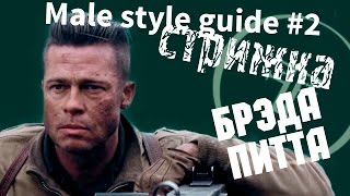 Male style guide - #2 Прическа, как у Бреда Питта (Undercut) к\ф Fury