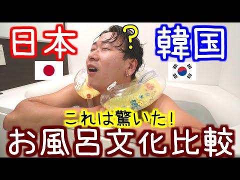 韓国人が日本に来て驚いたところ|お風呂の文化の違い