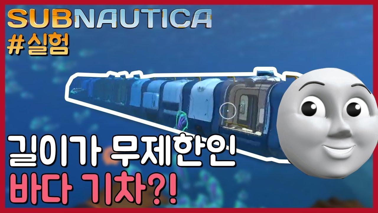 서브노티카 무한바다기차를 만들어보았다 - 서브노티카 실험