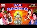 Top 5 मैथिली पारम्परिक छठ गीत { Special Chhath Video Songs Jukebox } Chhath Puja 2019