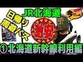 【激安!鉄道旅】JR北海道日帰り周遊パス①北海道新幹線利用編【今でしょ】