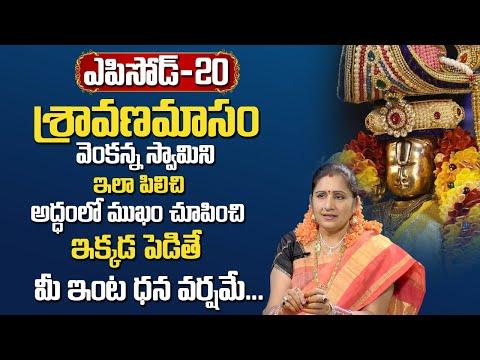 Sravana Masam Lord Venkatesha Pooja || Sravana Masa Special Pooja || Chandraja Vadapalli About