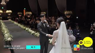 [대전 뮤지컬웨딩] 2021.05.02 대전 호텔 IC…
