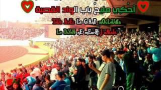 اجمل اغنية في مولودية الجزائر
