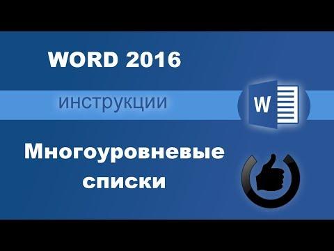 Многоуровневый список в Word (подробный мануал по работе со списками)