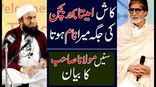 Molana Tariq Jameel Latest Bayan 23 November 2017 | Talks About Amitabh Bachchan & Junaid Jamshed