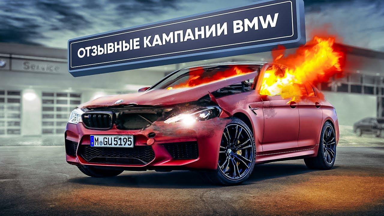 Отзывные кампании BMW - Владельцам БМВ смотреть обязательно