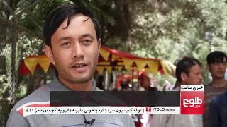 LEMAR NEWS 25 July 2018 /۱۳۹۷ د لمر خبرونه د زمري ۰۳ نیته